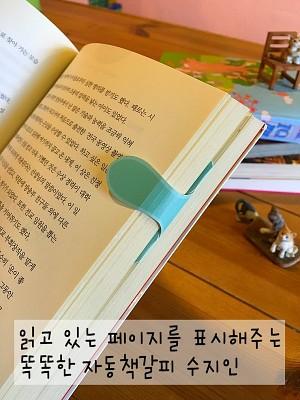 [자동책갈피수지인] 색상:햄록그린