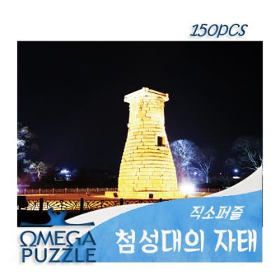 [오메가퍼즐] 150pcs 직소퍼즐 첨성대의 자태 148