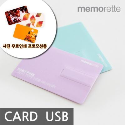[30개이상무료인쇄][메모렛] 파스텔 16G 카드형 USB메모리