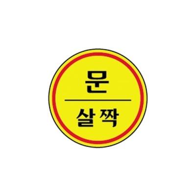 [아트사인] 에폭시문살짝표지판 (1408) [개/1] 90598
