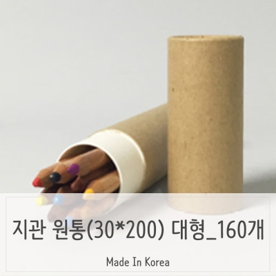 필기구 판촉물 원통형 포장용품 지관통 160개