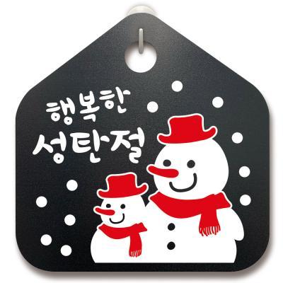 크리스마스알림판_눈사람 행복한 성탄절 01