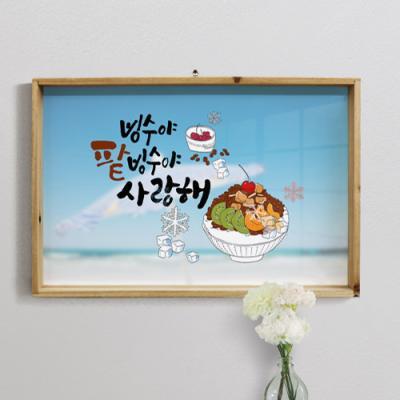 id679-우드프레임액자_여름별미(대형)