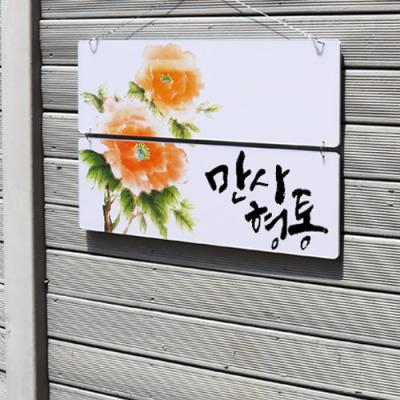 nl475-멀티아크릴액자_모란만사형통(2단대형)