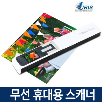 IRIScan Book5 충전식 무선 휴대용 스캐너/1.5초스캔