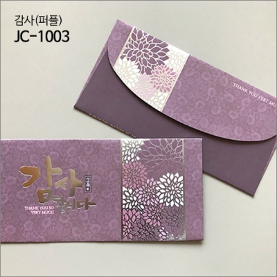 축하감사봉투 [감사(퍼플)] JC-1003(1속4매)