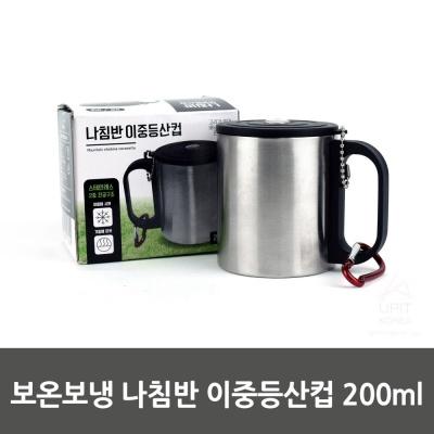 보온보냉 나침반 이중등산컵 200ml_7451