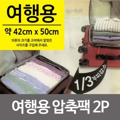 우일 여행용 압축팩 2P(42X50) 겨울옷 옷압축 의류용