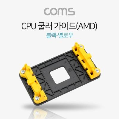 Coms CPU 쿨러 가이드AMD 블랙 AC
