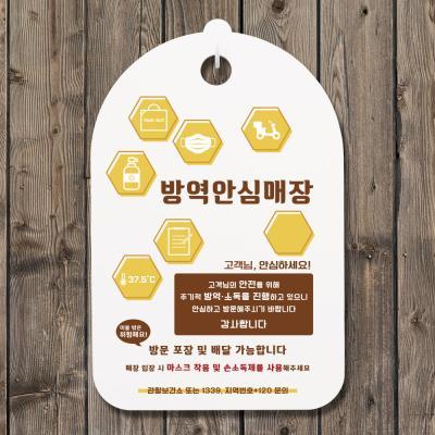 코로나 안내판_139_방역안심매장 육각 아이콘
