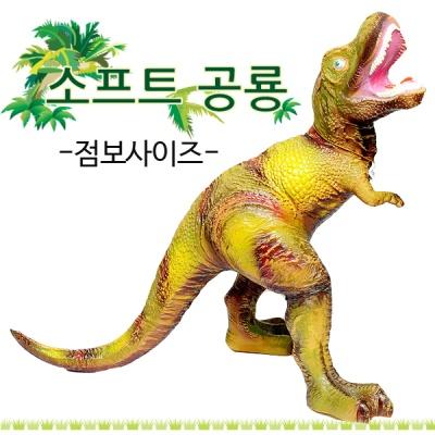 데코앤 소프트 점보 공룡