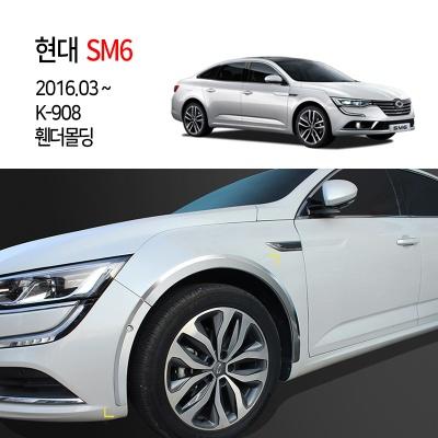 [경동] K-908 휀다몰딩 SM6