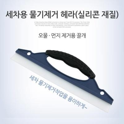 Coms 세차용 물기제거 헤라 실리콘 재질 30cm ITA278