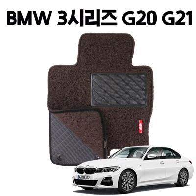 BMW 7세대 3시리즈 이중 코일 차량 발 매트 DarkBrown