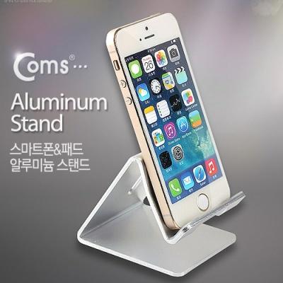 Coms 스마트폰 알루미늄 거치대 Silver 고정식