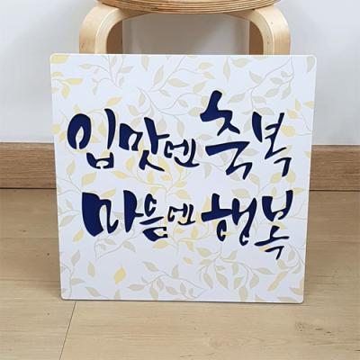 ni060-음각디자인액자_입맛엔축복마음엔행복