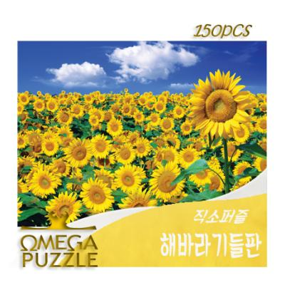 [오메가퍼즐] 150pcs 직소퍼즐 해바라기들판 130
