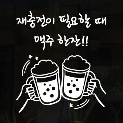 pj267-재충전엔맥주_그래픽스티커