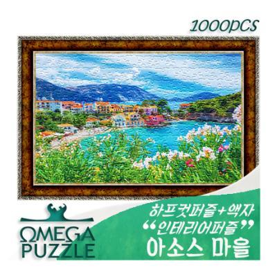 인테리어퍼즐 1000pcs 직소 아소스 마을 1405 + 액자