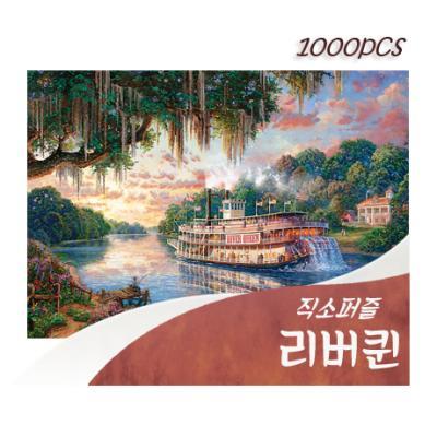 [비앤비퍼즐] 1000PCS 직소 리버퀸 PL1344
