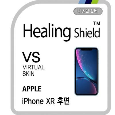 아이폰 XR 후면 내츄럴 실버 보호필름 1매(케이스형)