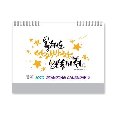 [양지사] 2020 스탠딩카렌다 18