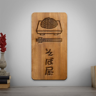 감성 원목 입체 간판 모밀 우동 국수 식당 소바 오픈