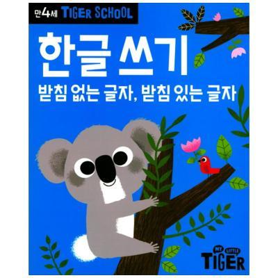 [삼성출판사] Tiger School 만4세 한글쓰기