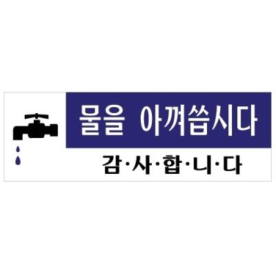 [아트사인] 물을아껴씁니다표지판 (0773) [개/1] 90549