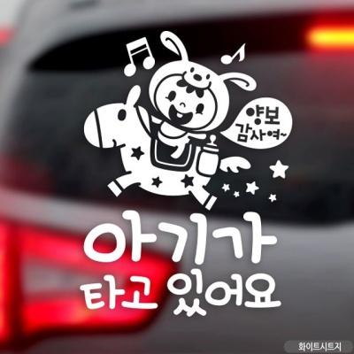 양보감사 조랑말베이비 국문 자동차스티커-화이트