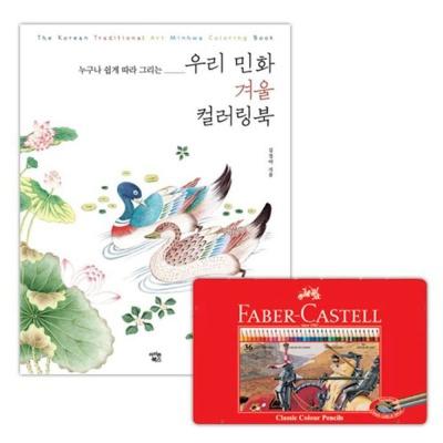 파버카스텔 색연필 틴 36색 컬러링북 색칠공부 겨울