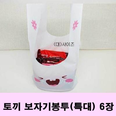 귀염 깜직 토끼 선물 포장 보자기 봉투 심장 저격
