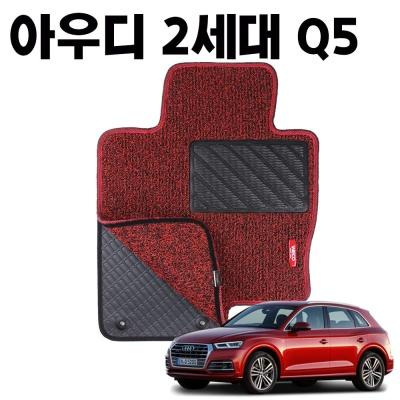 아우디 2세대 Q5 이중 코일 차량 차 발 깔판 매트 Red