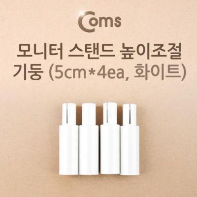 coms 모니터 스탠드 높이조절 기둥 5cmx4ea 화이트