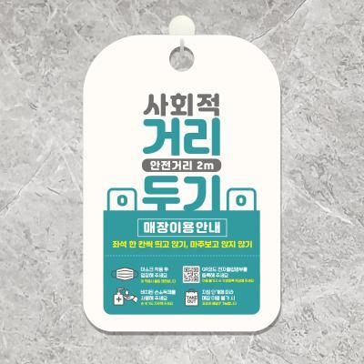 마스크 착용 식당 카페 안내판 표지판 제작 CHA101