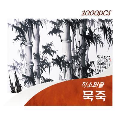 [비앤비퍼즐] 1000PCS 직소 묵죽 PL1267