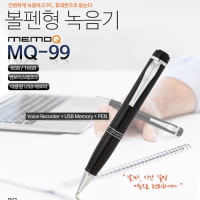 MQ99(8G)보이스레코더,녹음기