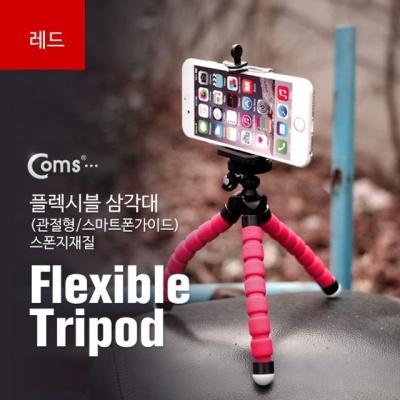 Coms 플렉시블 삼각대 관절형 스마트폰가이드 레드