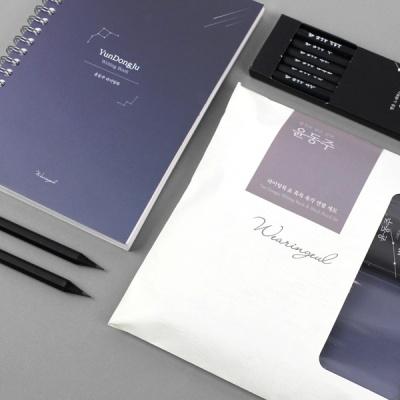 [세트]필사로 읽는 문학, 윤동주 라이팅북 & 연필세트