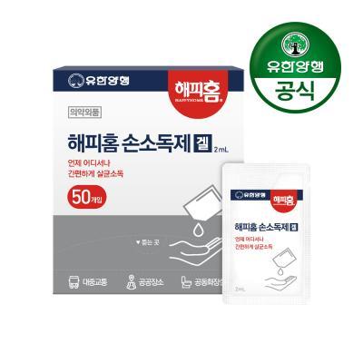 [유한양행]해피홈 휴대용 손소독제겔 50개입