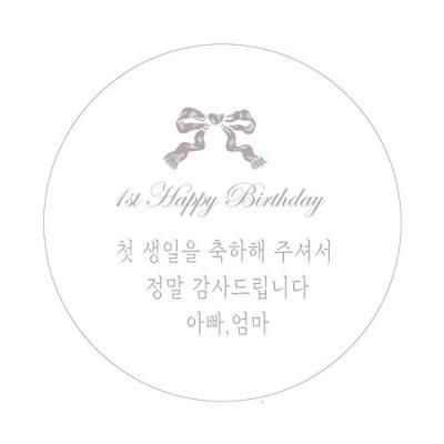 모노 리본 생일 [맞춤스티커]