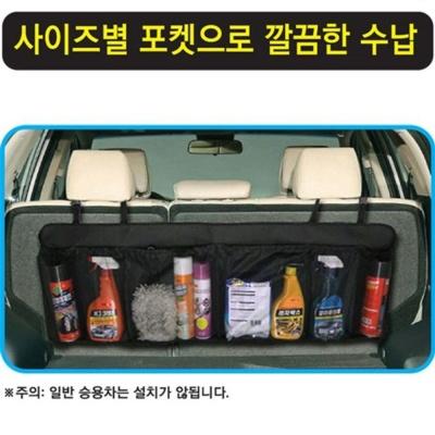 자동차 수납 포켓 트렁크 차량 정리함 주머니 보관함