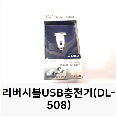리버시블USB충전기(DL 508) 케이블 충전기 차량충전기