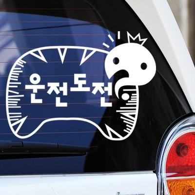 운전도전 - 초보운전스티커(73)