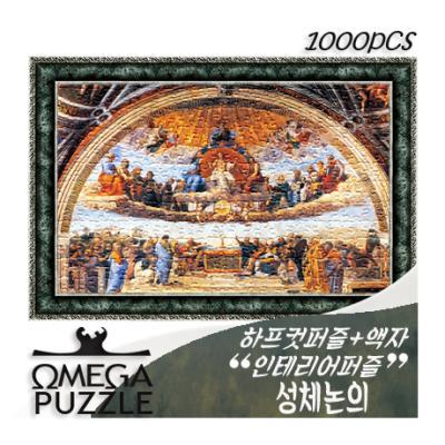 인테리어퍼즐 1000pcs 직소 성체의 논의 1303 + 액자