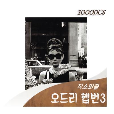 [비앤비퍼즐] 1000PCS 직소 오드리 헵번3 PL1383
