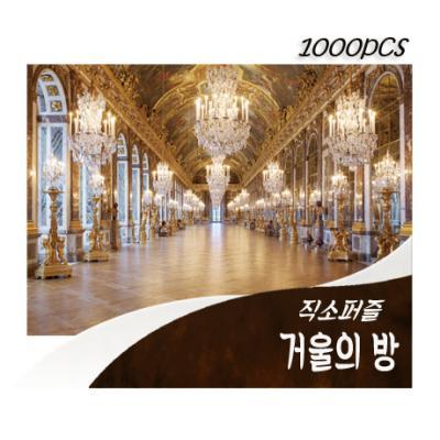 [비앤비퍼즐] 1000PCS 직소 거울의 방 PL1233