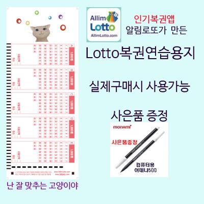 New알림로또/잘 맞추는 고양이/로또용지5000매+펜50개