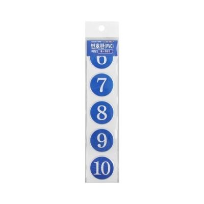 [아트사인] 번호판 (PVC/파랑) 6~10번 0046 [판/1] 329006