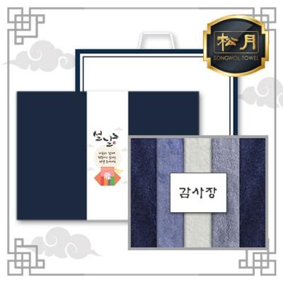 송월 항균호텔 40수 180g 5P 설 선물세트